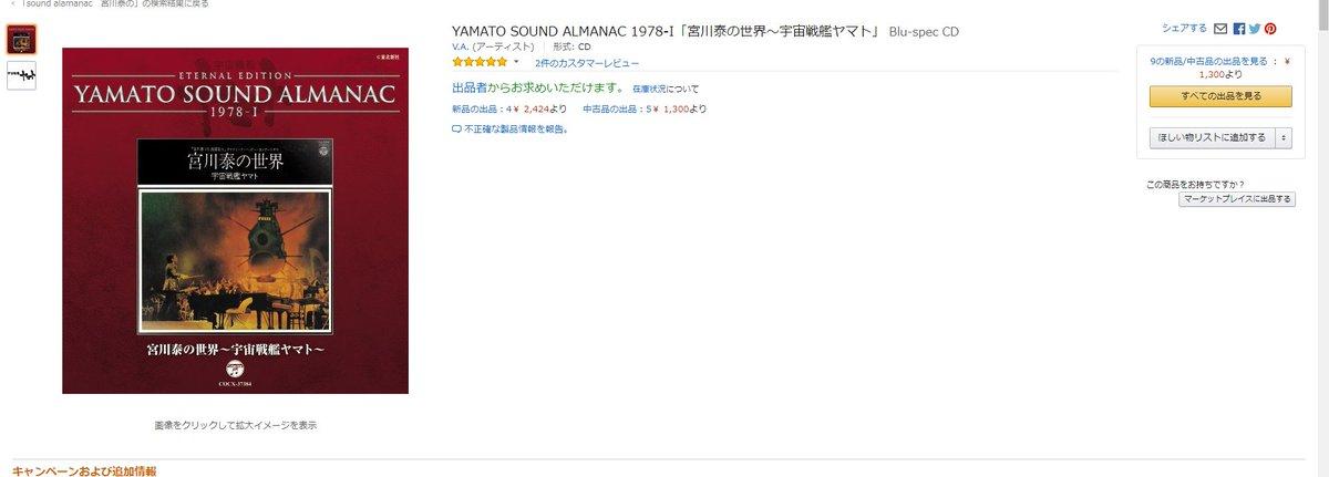 YAMATO SOUND ALMANACシリーズでもAmazon取り扱い終了商品が出てきたので、ヤマト音楽CDを揃えたい