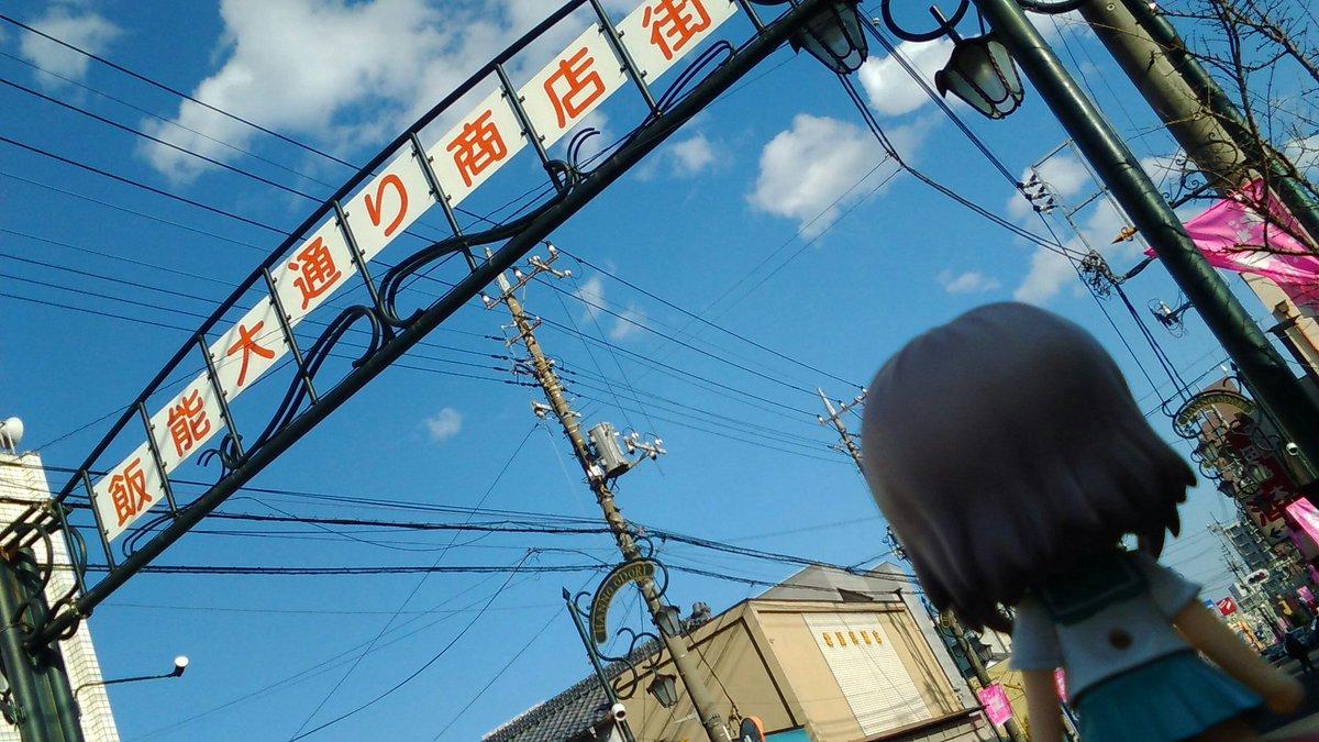 9/20【そら】【過去】(大遅刻)書庫を漁っていたら出てきた青空の写真…、冬晴れピーカン☀晴天の武蔵国・飯能の街を歩こう