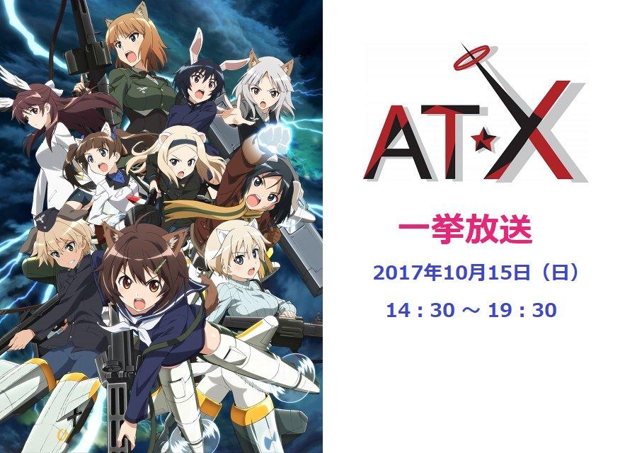 【記事更新!】:AT-Xにて10/15(日)の14時半から「ブレイブウィッチーズ」の一挙放送が決定!