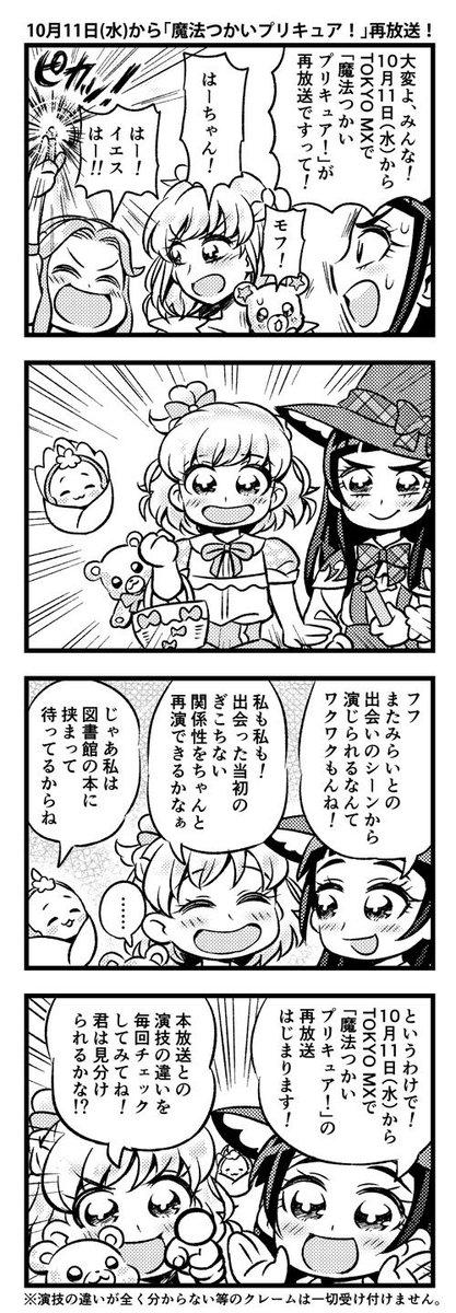 まほプリ4コマ「10月11日(水)から『魔法つかいプリキュア!』再放送!」