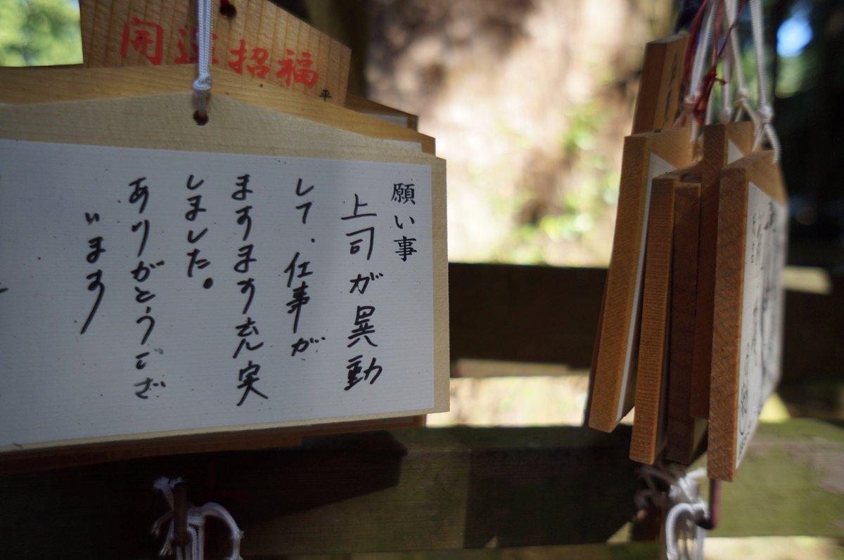 NEW GAME!!で、飯島ゆんの「上司が異動して、仕事がますます充実しました。ありがとうございます」という絵馬を近所の