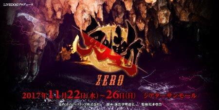 花奈澪 ブログを更新しました。 『【出演情報】『鬼斬ZERO』』#鬼斬#花奈澪#アメブロ