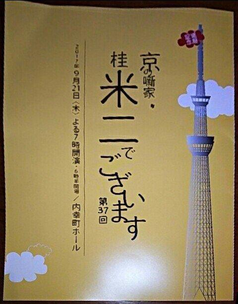 9/21(木)19:00京の噺家桂米二でございます。内幸町ホール「ちはやふる」米輝「おごろもち盗人」佐ん吉「けんげしゃ茶