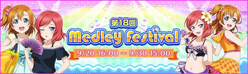 【イベント】『ラブライブ!School idol diary』とのコラボイベント(μ's編)が開催中!イベント限定シナリ
