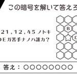 11問目のミニナゾはこちら!正解をツイッターにDM下さい♪全部で12問すべて正解した人の中から抽選で2名の方に豪華キャス