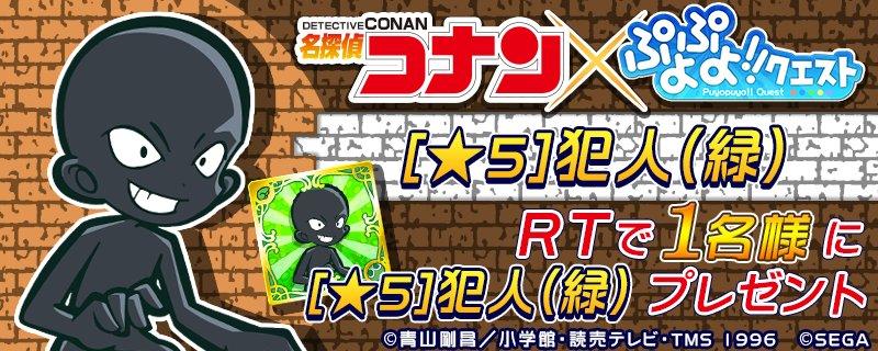 【名探偵コナン×ぷよクエ RTCP】ただいまコラボ実施中! 抽選で1名様に[★5]犯人(緑)をプレゼント!RTで応募完了