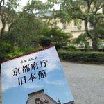 京都府庁 旧本館を見学に来ております。アニメ 夢彩限のファントム・ワールド で学校のモデルになったところ。└( 'ω')