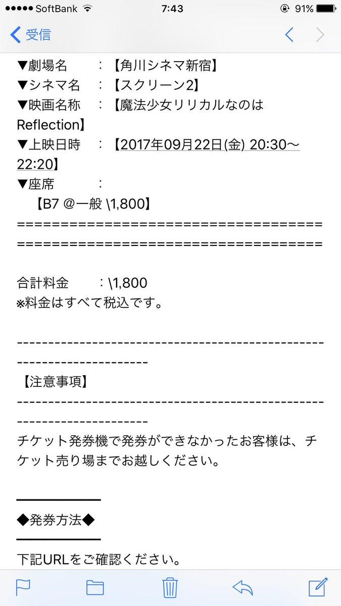 角川シネマ新宿で今日なのはReflectionがラストということで、どうしても最後に見たくなったので今日超久しぶりに見に