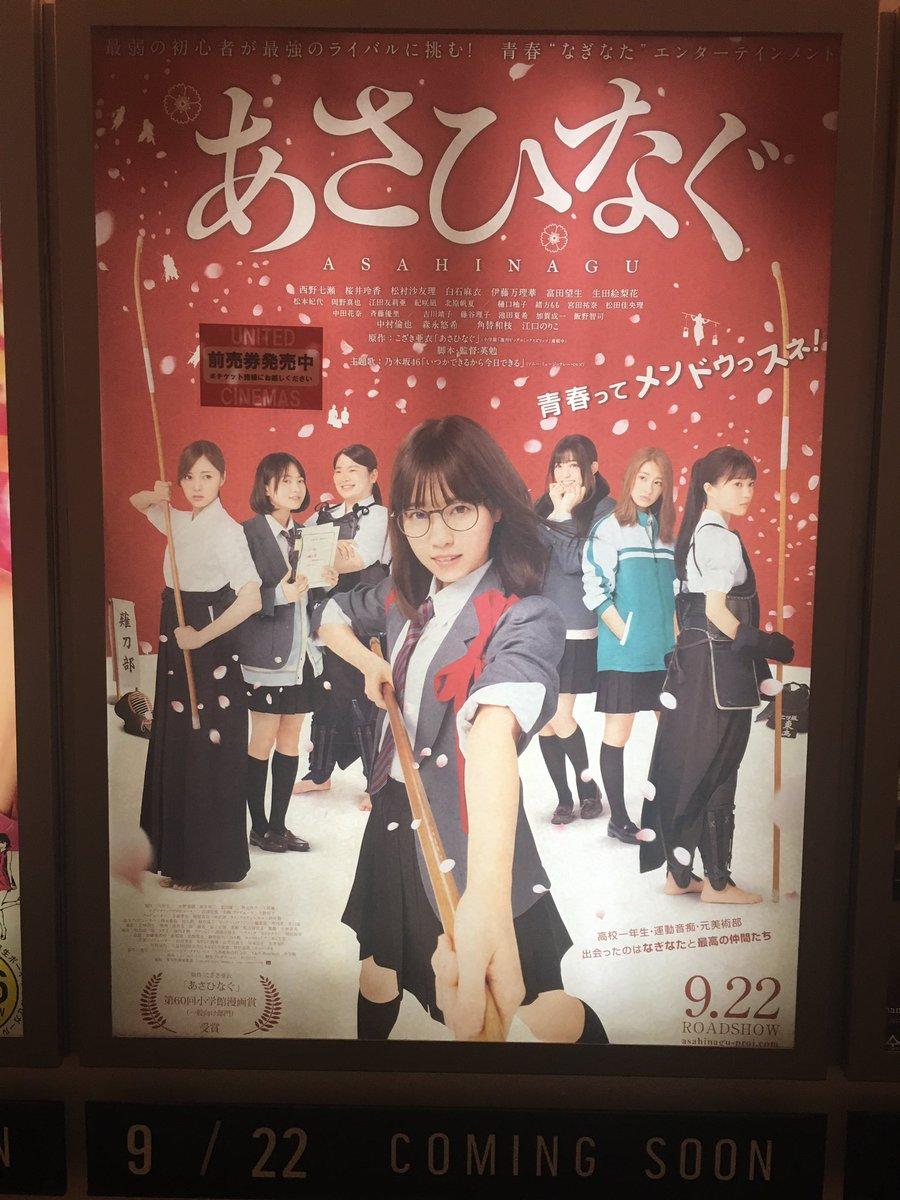 おはようございます☀ 映画『あさひなぐ』9月22日、本日公開です。 頑張っている人の姿は美しい! 自分の...