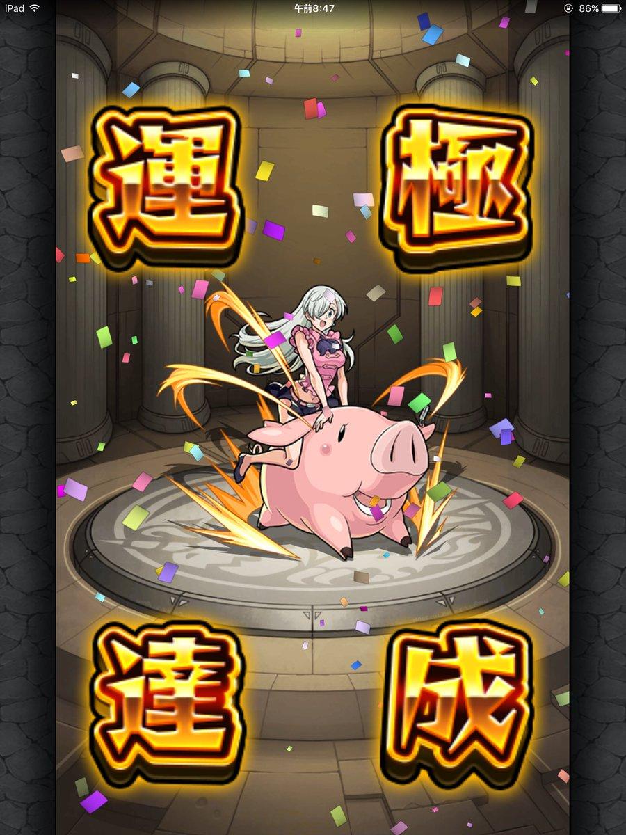 姫&豚の運極完成✨後やっとディアンヌ出た!七つの大罪コラボ揃った♡(*゚∀゚*)