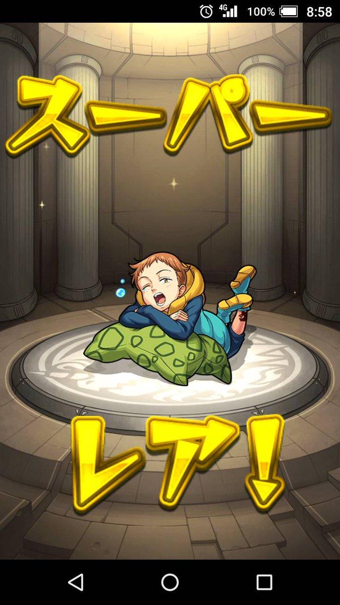 七つの大罪コラボガチャコンプ╭( ・ㅂ・)و ̑̑ グッ !