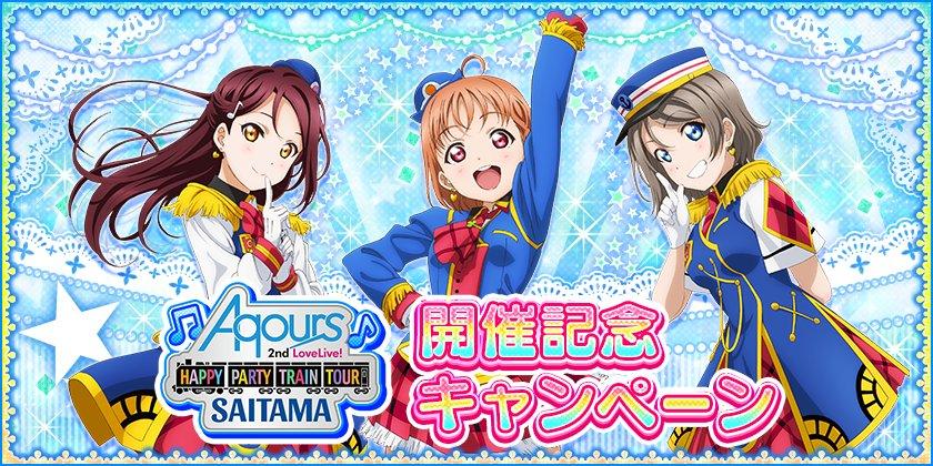 【お知らせ】Aqours2ndライブ埼玉公演開催記念キャンペーンが登場!さらに新たなスクフェス広告も登場します!詳しくは
