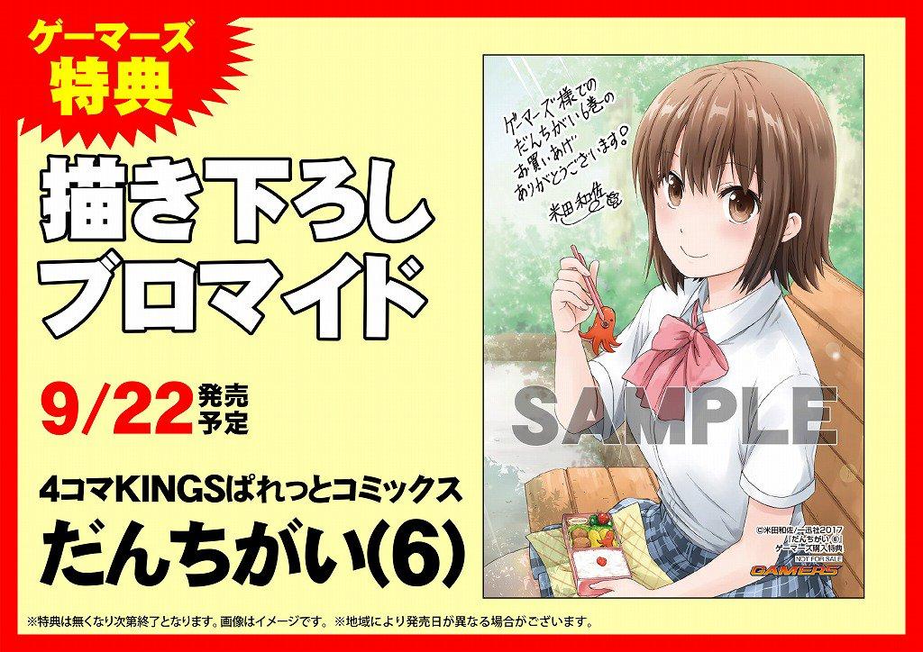 【書籍】本日、「#まんが4コマぱれっと 2017年11月号」、ぱれっとコミックス「#だんちがい(6) 」が発売となってい