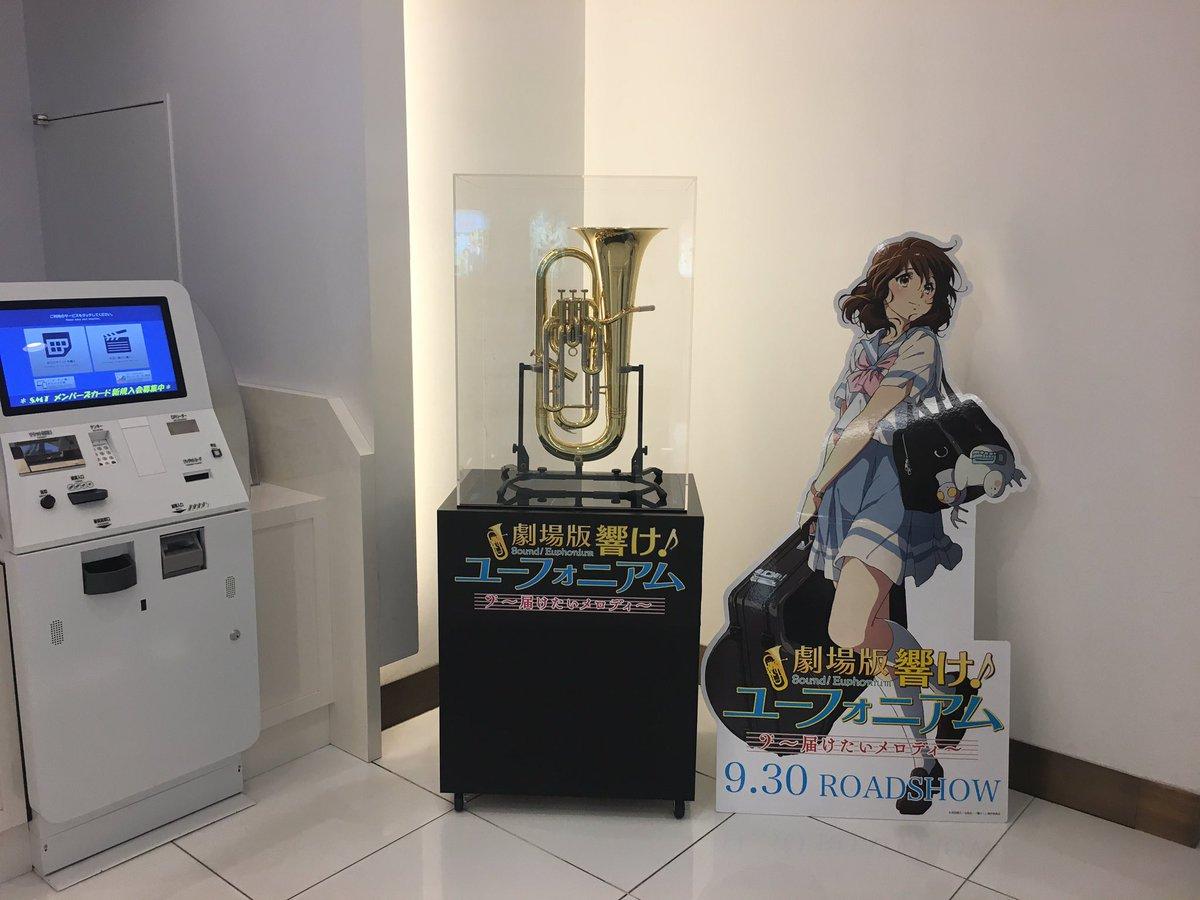 """『劇場版 響け!ユーフォニアム~届けたいメロディ~』の公開を記念して、久美子が使用したモデルの楽器""""ユーフォニアム""""の展"""