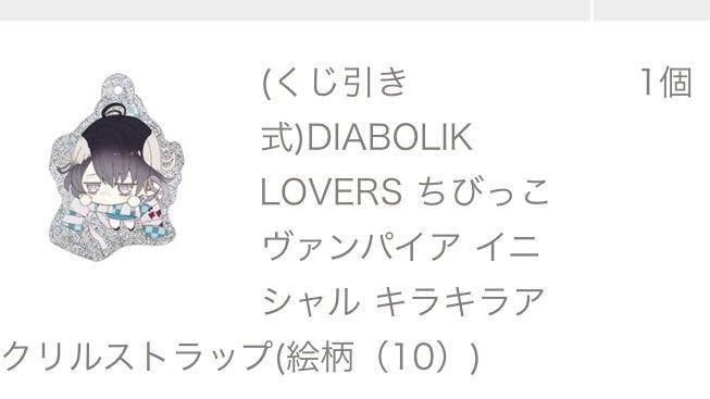 【 交換 / 譲渡 】DIABOLIK LOVERS ディアラバイニシャル アクスト(( 譲 ))アズサくん、ユーマくん