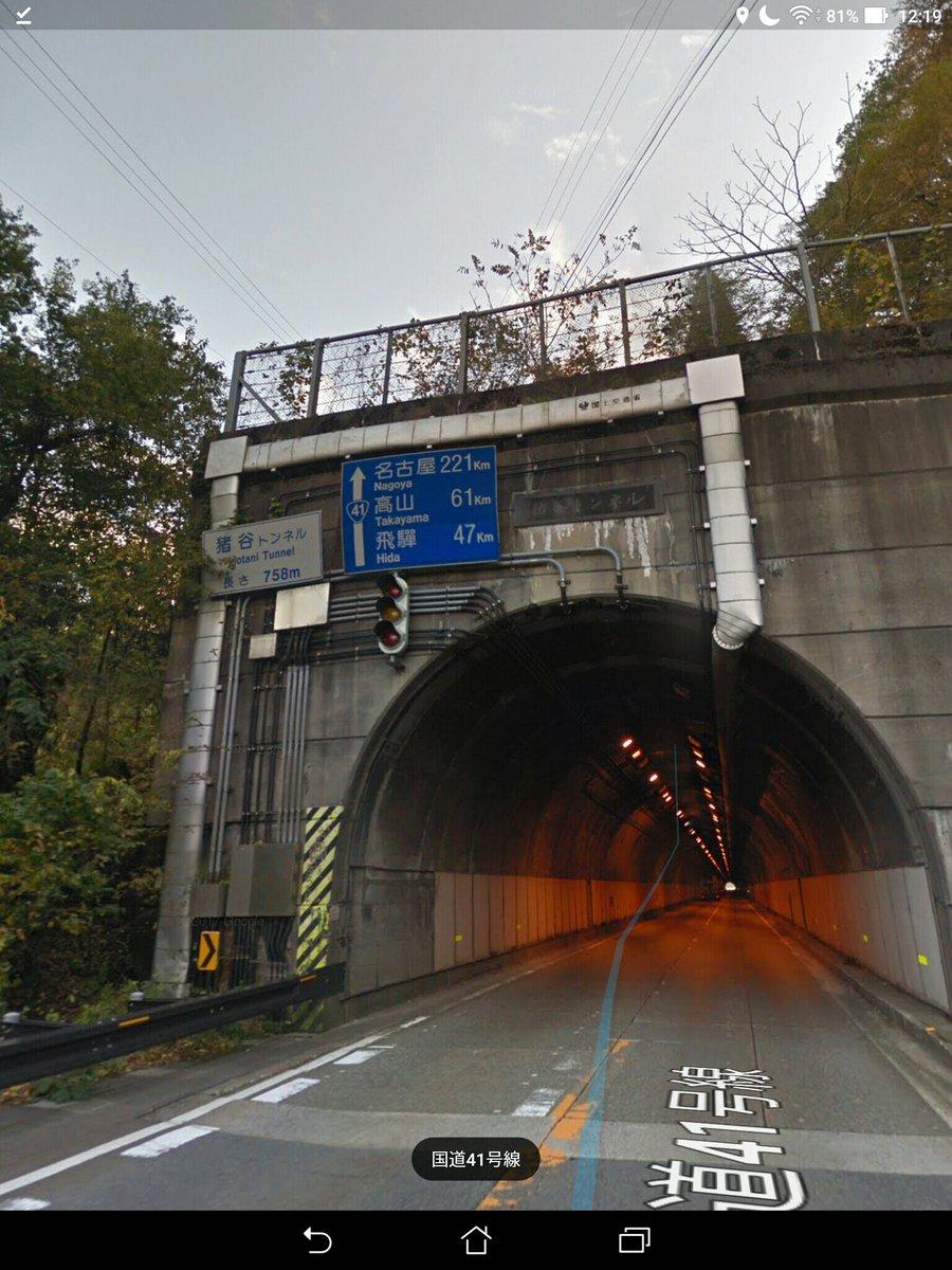 北海道広いと思うじゃないですか。>RTでは、ここで君の名は。が大好きな皆様ご存知の岐阜県を縦断している国道41号線