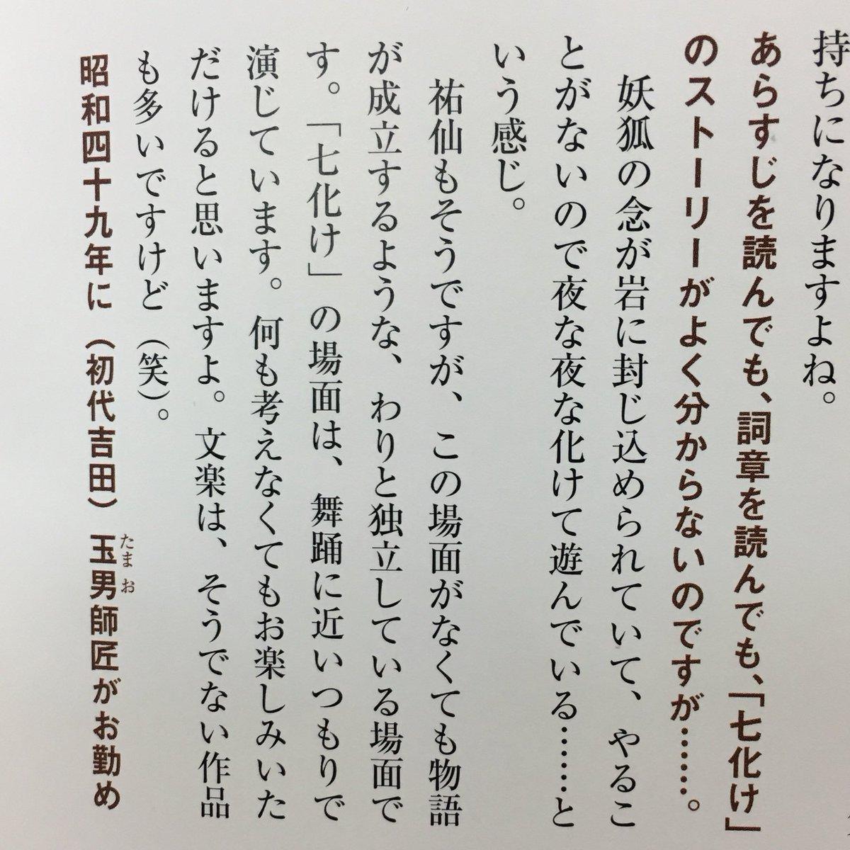 文楽のパンプレットは床本(義太夫の語りの台本)も付いていて600円。 本公演は勘十郎のインタビューが眼目。「七化け」の解