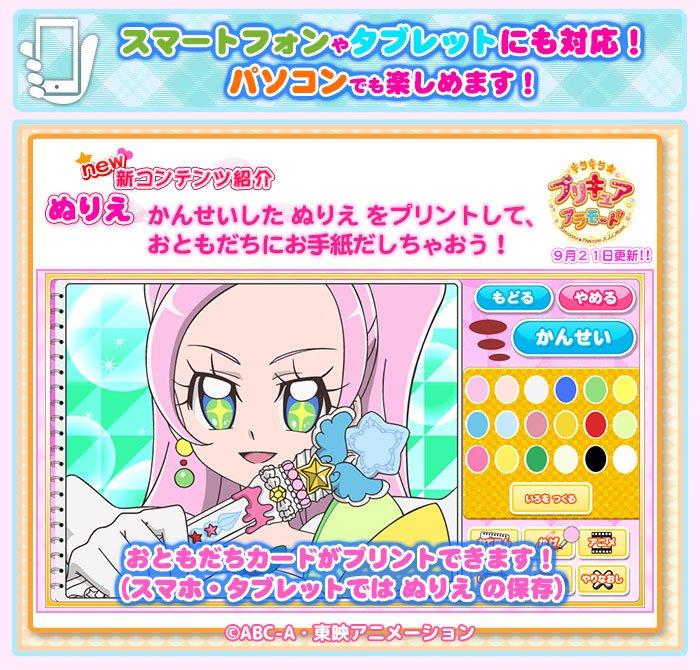 【あそんでプリキュア】キラキラ☆プリキュアアラモード の【ぬりえ】にキュアショコラとキュアパルフェが追加されました!まず