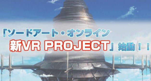 【超速報】『ソードアート・オンライン』新作VRゲーム発表ストーリーは「SAO」世界の模様![5G TESTER募集情報]
