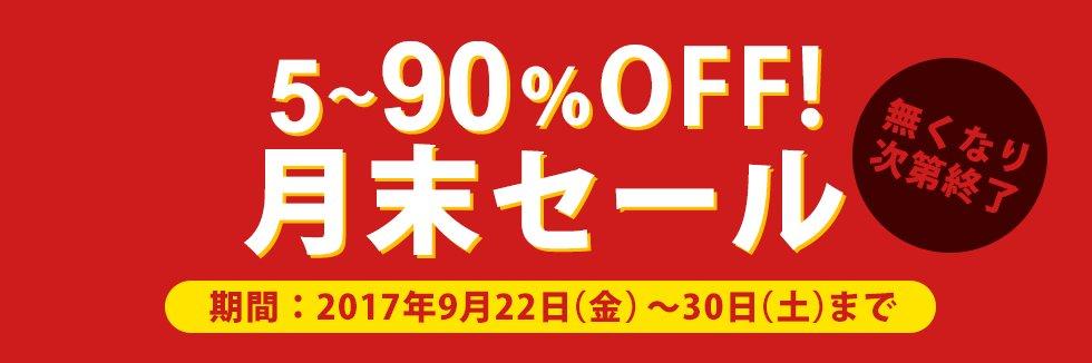 ※最大90%OFF!!【セール情報!】セブンネット「5〜90%OFF 月末セール」開催中!#君の名は #セール #タイム