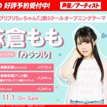 【イベント情報】「#プリプリちぃちゃん!!」のOP、#麻倉もも さんの『#カラフル』を予約内金全額でイベント応募券をお渡