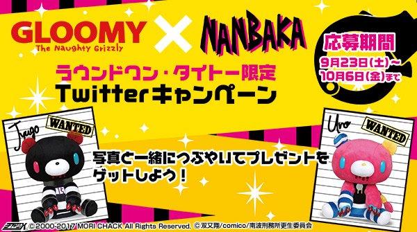 明日より「GLOOMY×NANBAKA Twitterキャンペーン」開催!「グル~ミ~×ナンバカ コラボぬいぐるみ」にア