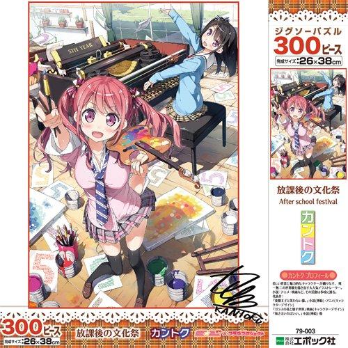 【ご予約受付中!!】「エポック社×E☆2×カントク」コラボProject第2弾・300ピースパズルが登場です!!放課後の