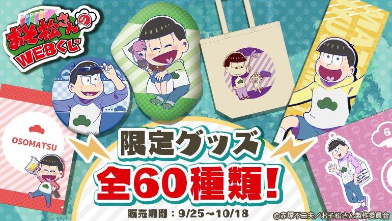 9/25(月)11:00より『おそ松さんのWEBくじ』の販売を開始します!TVアニメ第2期「おそ松さん」の描きおろしイラ
