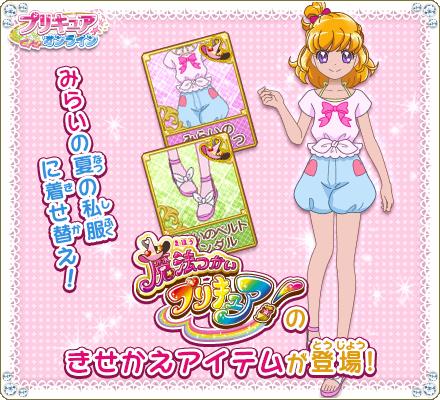 【プリキュアオンライン】着せ替えアイテムに「魔法つかいプリキュア!」からみらいの夏の私服が登場です!    #precu