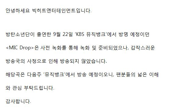 [9월 22일 'KBS 뮤직뱅크' 방송 관련 공지] https://t.co/OGLXxkOhpk