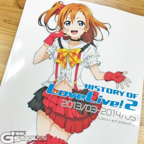 【ラブライブ】「HISTORY OF LoveLive!2」の見本誌が到着、来週9/27発売