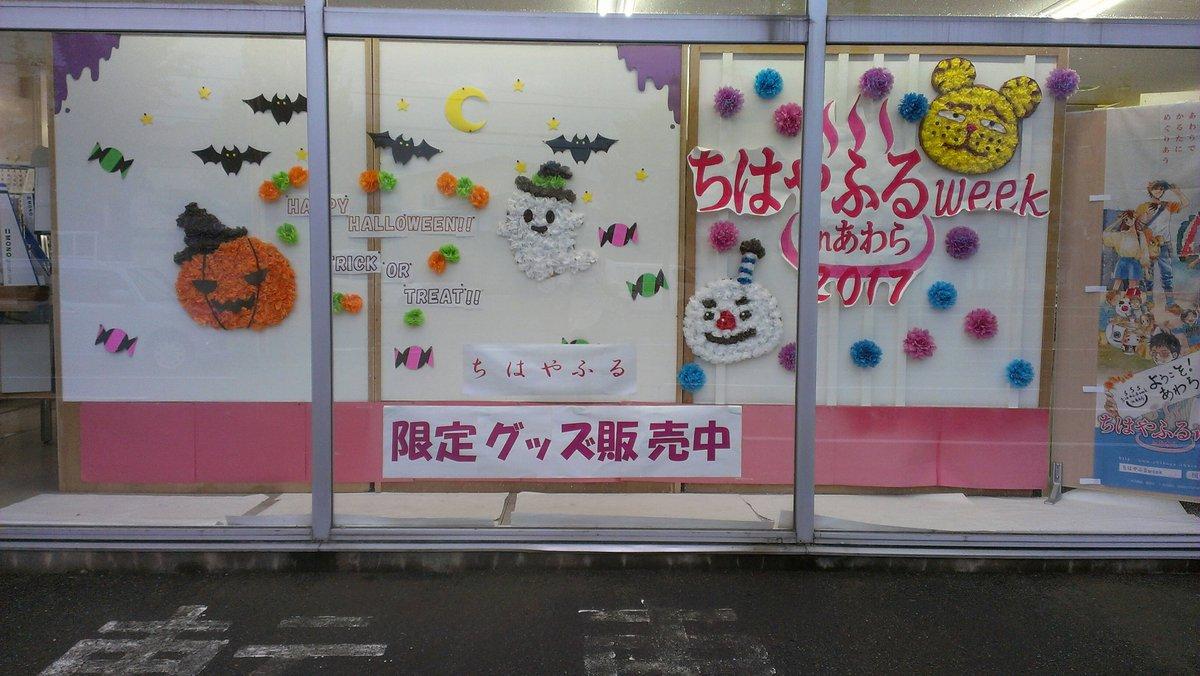 高橋尚文堂さんは毎年凝ったディスプレイをしていて、今年もしっかりとされていた〜。 #ちはやふる #ちはやふるweek