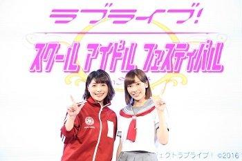 新アプリ「#ラブライブ!スクールアイドルフェスティバルALL STARS」発表の場に、#伊波杏樹、#新田恵海、新スクール
