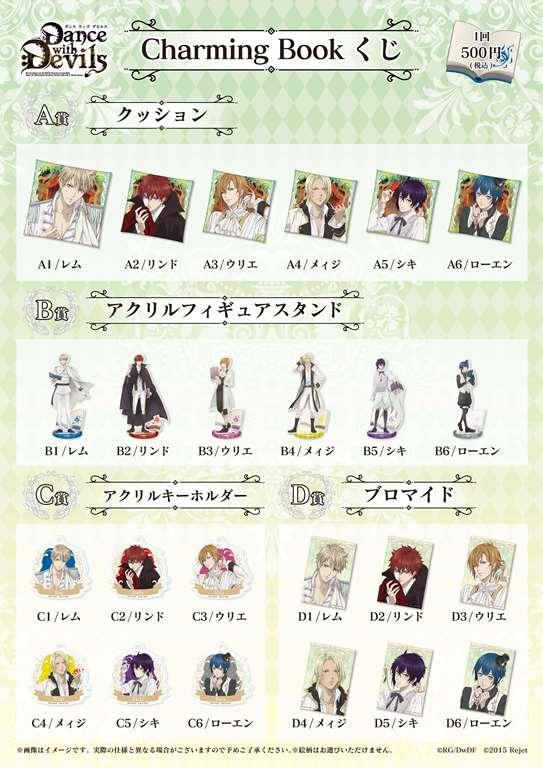 【くじ情報】9月27日(水)より「Dance with Devils Charming Book くじ」を発売します!!