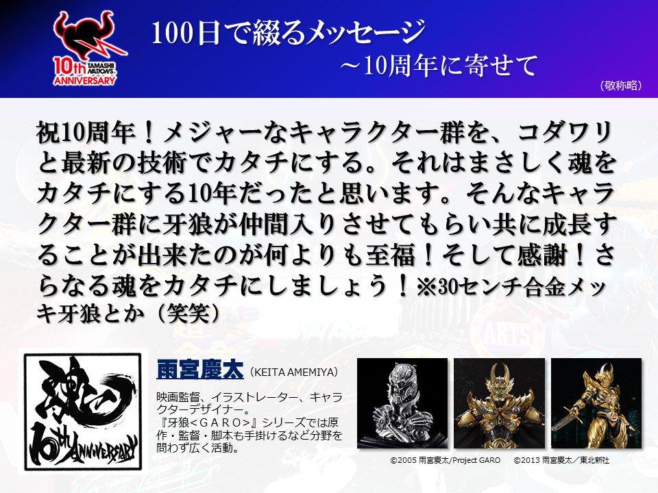 【魂ネイションズ10周年に寄せて】『牙狼<GARO>』シリーズ等の雨宮慶太監督よりメッセージをいただきました!今後の商品