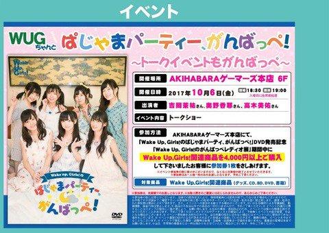 10/6(金)「WUGちゃんとぱじゃまパーティー、がんばっぺ! ~トークインベントもがんばっぺ~」参加券配布について #