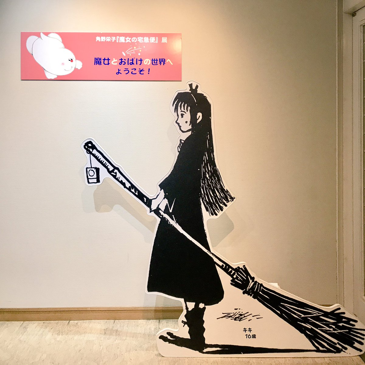 今日のメインは港の見える丘公園の神奈川近代文学館でやってる魔女の宅急便展原作のキキとジジも可愛かったそして横浜、港の見え