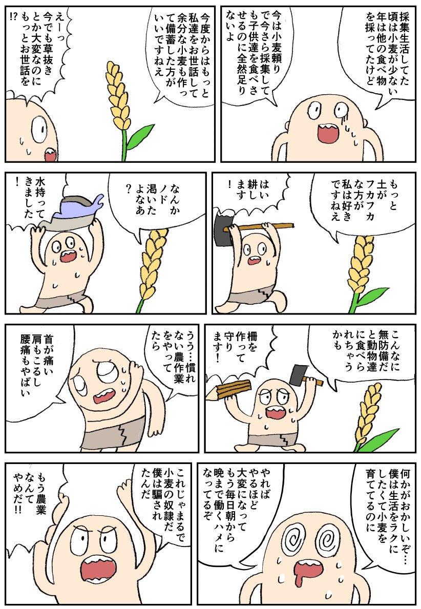 人類が小麦に騙された日(サピエンス全史より) 2/2