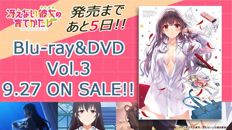 【BD&DVD第3巻】9月27日(水)発売BD&DVD第3巻の発売まであと5日!パッケージの表4側にも注目して頂