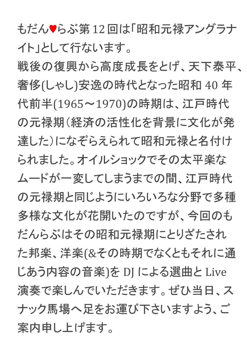 イベント内容のお知らせ ※下記をクリックしてご覧くださいDJ・Liveパーティー もだん♥らぶ 第12回「昭和元禄アング