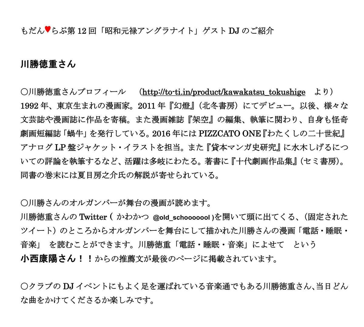 ゲストDJのご紹介 川勝徳重さん ※下記をクリックしてご覧ください。DJ・Liveパーティー もだん♥らぶ 第12回「昭