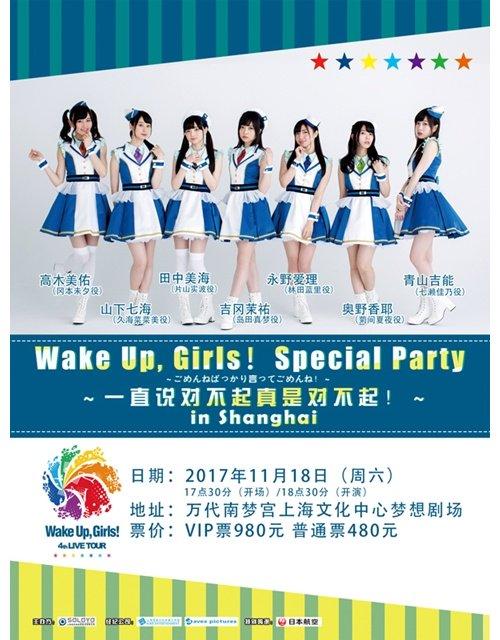 【ニュース】『Wake Up, Girls! 新章』第1話先行上映会にて、上海ライブイベント開催を発表!さらにメンバー監