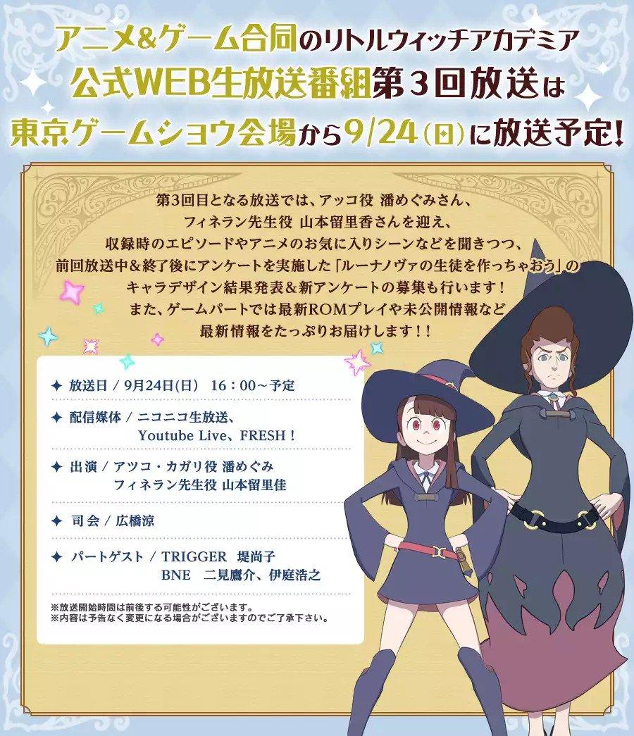 皆で見よう!#LWA_jp #CROSSCALL