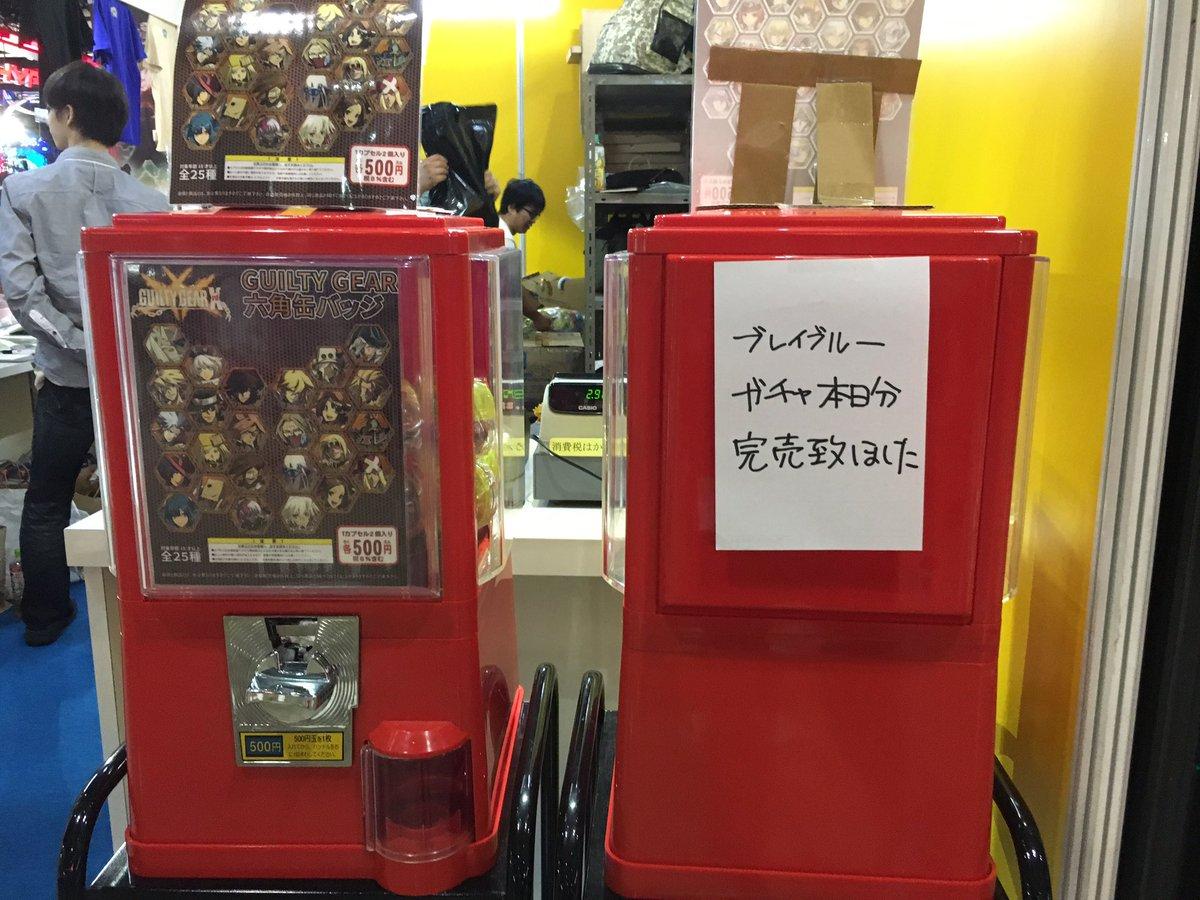 三和電子様ブースの缶バッチガチャBLAZBLUEが本日分完売いたしました。ご購入ありがとうございました! #TGS201