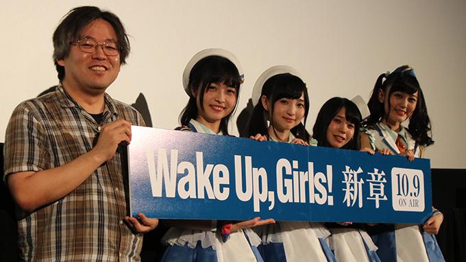 【オールナイトニッポン.com NEWS】TVアニメ「Wake Up, Girls! 新章」第1話先行上映会レポート ~