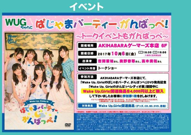 【重要】おはゲマ☆本日配布開始の「WUGちゃんとぱじゃまパーティー、がんばっぺ! ~トークインベントもがんばっぺ~」のイ