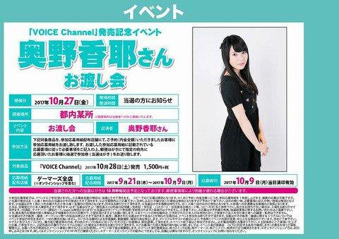 10/27(金)雑誌「VOICE Channel」の発売を記念して奥野香耶によるお渡し会が開催決定 #WUG_JP