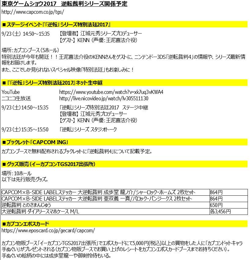 東京ゲームショウ2017 逆転裁判シリーズ関係予定
