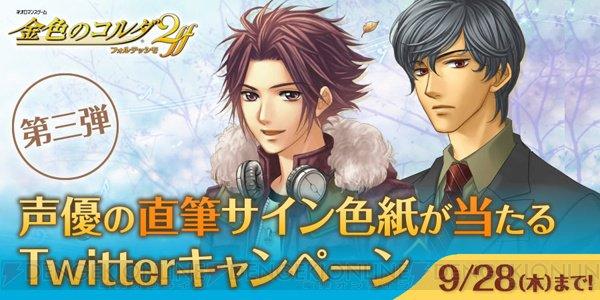 『金色のコルダ2 ff』で日野聡さん&内田夕夜さんのサイン色紙が当たるキャンペーン実施中  #コルダ2ff