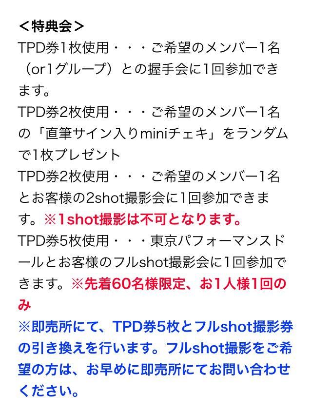 TIF2017 Tokyo Idol Festival 2017 反省会 day29 [無断転載禁止]©2ch.netYouTube動画>16本 ->画像>539枚